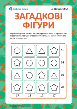 Математична головоломка «Загадкові фігури»