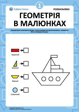 «Геометрія в малюнках»: завдання № 1