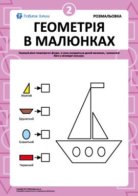 «Геометрія в малюнках»: завдання № 2