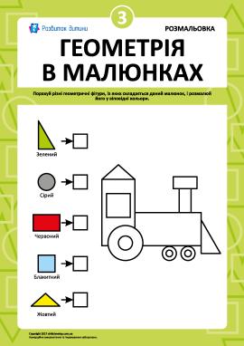 «Геометрія в малюнках»: завдання № 3