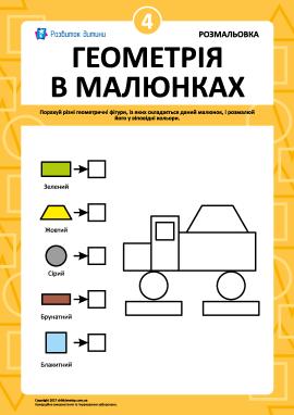 «Геометрія в малюнках»: завдання № 4