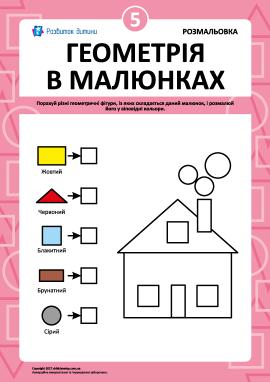 «Геометрія в малюнках»: завдання № 5