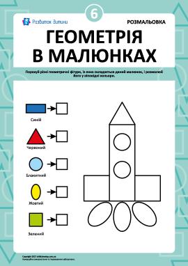 «Геометрія в малюнках»: завдання № 6
