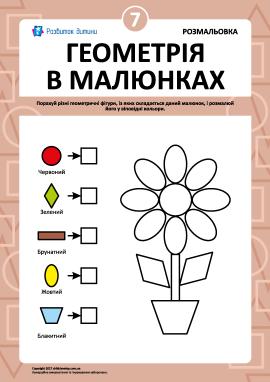 «Геометрія в малюнках»: завдання № 7