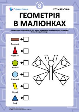 «Геометрія в малюнках»: завдання № 8