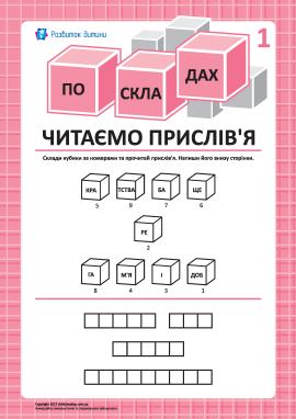Читаємо прислів'я по складах № 1 (українська мова)