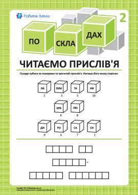 Читаємо прислів'я по складах № 2 (українська мова)