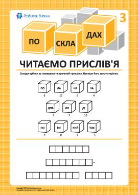 Читаємо прислів'я по складах № 3 (українська мова)