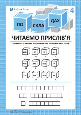Читаємо прислів'я по складах № 4 (українська мова)