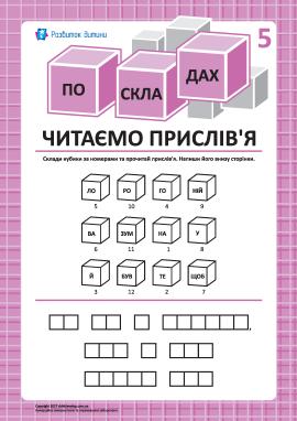 Читаємо прислів'я по складах № 5 (українська мова)