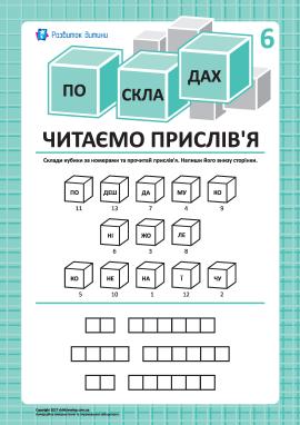 Читаємо прислів'я по складах № 6 (українська мова)