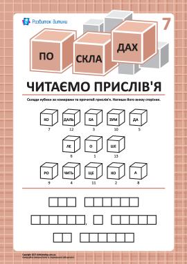 Читаємо прислів'я по складах № 7 (українська мова)