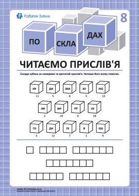 Читаємо прислів'я по складах № 8 (українська мова)