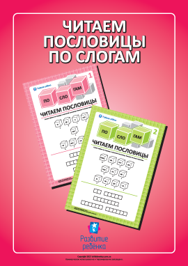 Читаємо прислів'я по складах (російська мова)