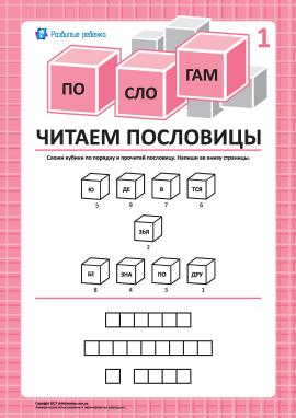 Читаємо прислів'я по складах № 1 (російська мова)