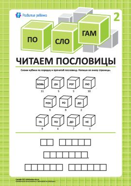 Читаємо прислів'я по складах № 2 (російська мова)