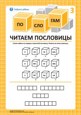 Читаємо прислів'я по складах № 3 (російська мова)