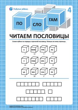 Читаємо прислів'я по складах № 4 (російська мова)