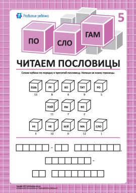 Читаємо прислів'я по складах № 5 (російська мова)
