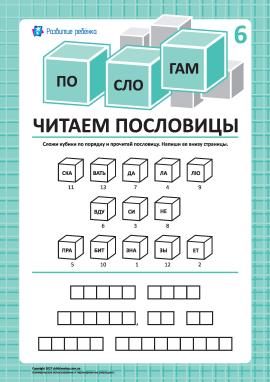 Читаємо прислів'я по складах № 6 (російська мова)