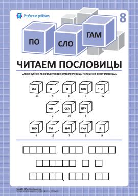 Читаємо прислів'я по складах № 8 (російська мова)