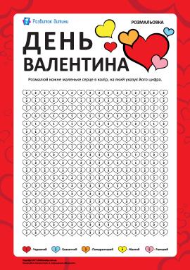 Розмальовка за цифрами «День Валентина»