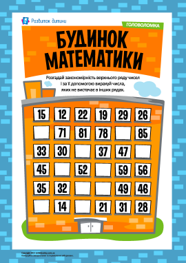 Головоломка «Будинок математики»