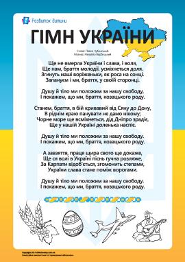 Учимо Державний Гімн України