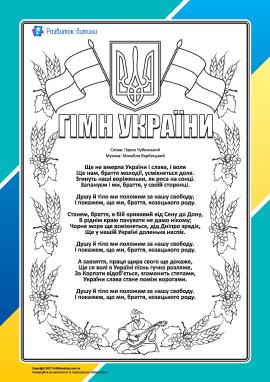 Розмальовка «Державний гімн України»