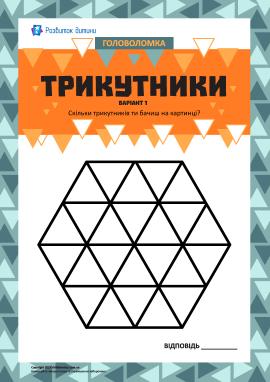 «Трикутники. Варіант 1»: тренуємо увагу