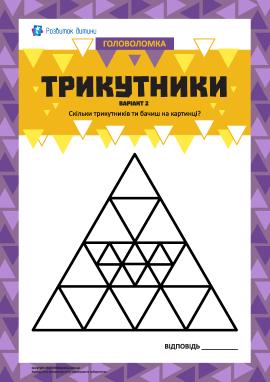 «Трикутники. Варіант 2»: тренуємо увагу