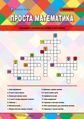 Кросворд «Проста математика»