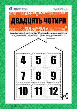 Математична головоломка «Двадцять чотири»