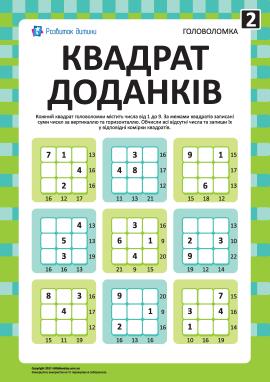 Головоломка «Квадрат доданків» № 2