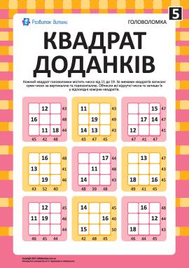 Головоломка «Квадрат доданків» № 5