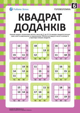 Головоломка «Квадрат доданків» № 6