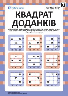 Головоломка «Квадрат доданків» № 7