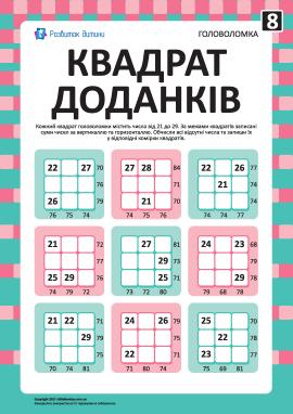 Головоломка «Квадрат доданків» № 8
