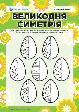 Розмальовка «Великодня симетрія»