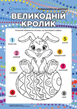 Великодня розмальовка за цифрами «Кролик»