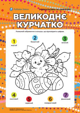 Розмальовка за цифрами «Курчатко»