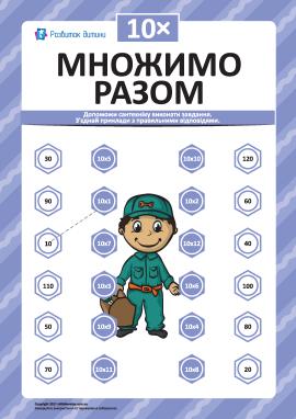 Множимо разом № 10: учимо таблицю множення