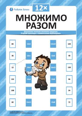 Множимо разом № 12: учимо таблицю множення