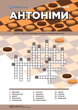 Навчальний кросворд «Антоніми»