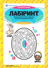 Великодня головоломка «Лабіринт»