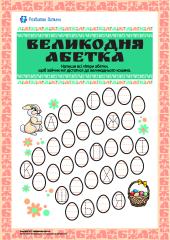 Українська великодня абетка: пишемо літери