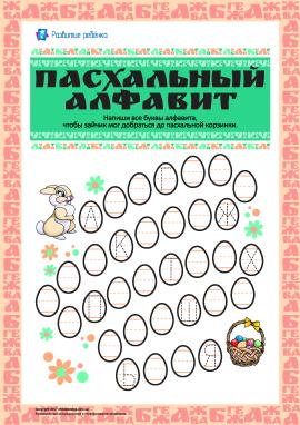 Великодня абетка: пишемо літери (російська мова)