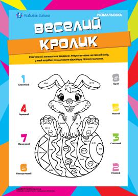 Арифметична розмальовка «Веселий кролик»