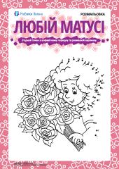 Розмальовка за алфавітом «Любій матусі»