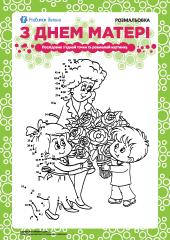 Розмальовка «З Днем матері»: рахуємо до 50-ти